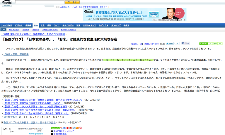 Blog Nutrition Santé sur un site Internet japonais national