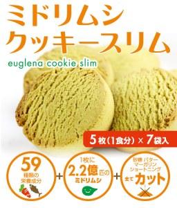Cookies à base d'euglènes fabriqués au Japon