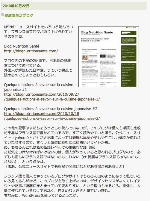 Blog nutrition santé sue http://langue.seesaa.net